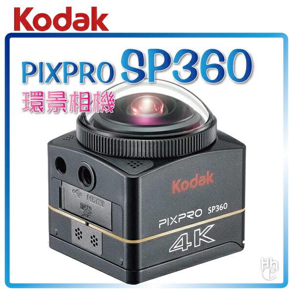 ➤加碼送 VR 虛擬實境眼鏡+32G副電【和信嘉】Kodak PIXPRO SP360 4K (單機版)360度相機 環景相機 4K畫質 公司貨 原廠保固一年