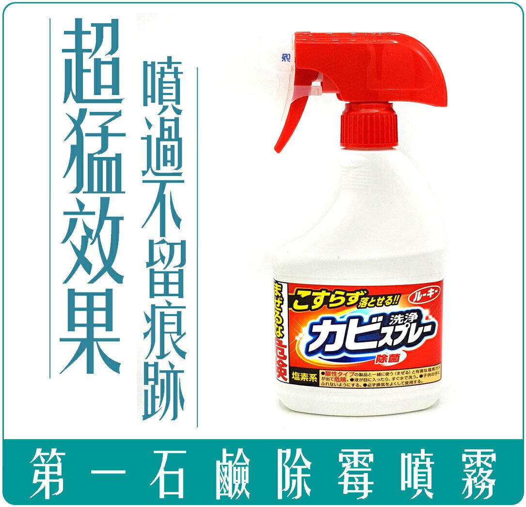 《Chara 全館99免運》 日本 第一石鹼 浴室 除霉 噴霧 除霉劑 400ml 過年 大掃除 必備