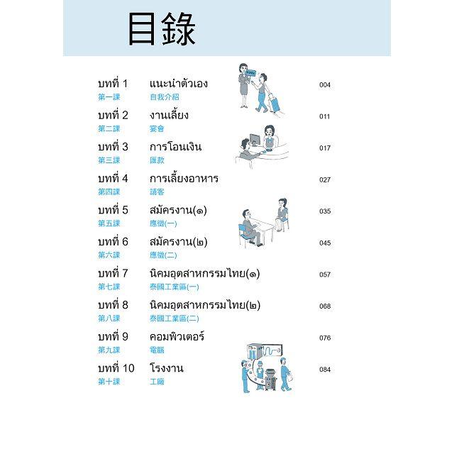 商用泰語(附MP3+贈泰文版鍵盤貼)