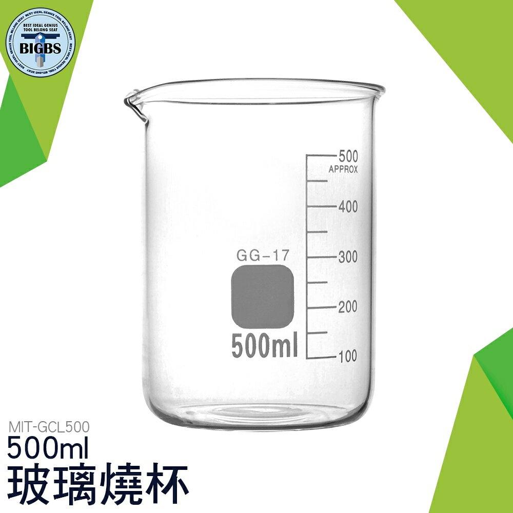 利器 玻璃燒杯500ml 毫升計量杯 量杯 玻璃帶刻度 家用烘焙量杯 牛奶量水杯 廚房容量燒杯 GCL500