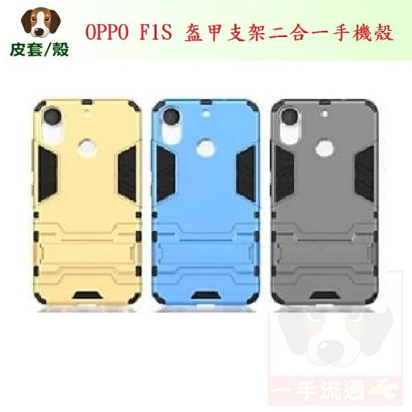 現貨OPPOF1S盔甲支架二合一手機殼保護殼