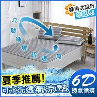 夏日寢具 涼感涼墊到涼墊涼蓆 雙人+枕墊2入 水洗6D透氣循環床墊 可水洗 矽膠防滑[鴻宇]就在鴻宇寢飾推薦夏日寢具 涼感涼墊
