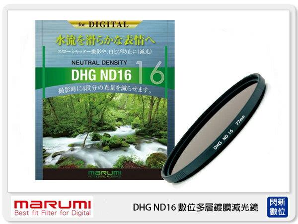 MARUMIDHGND16數位多層鍍膜廣角薄框減光鏡52mm減4格(52公司貨)