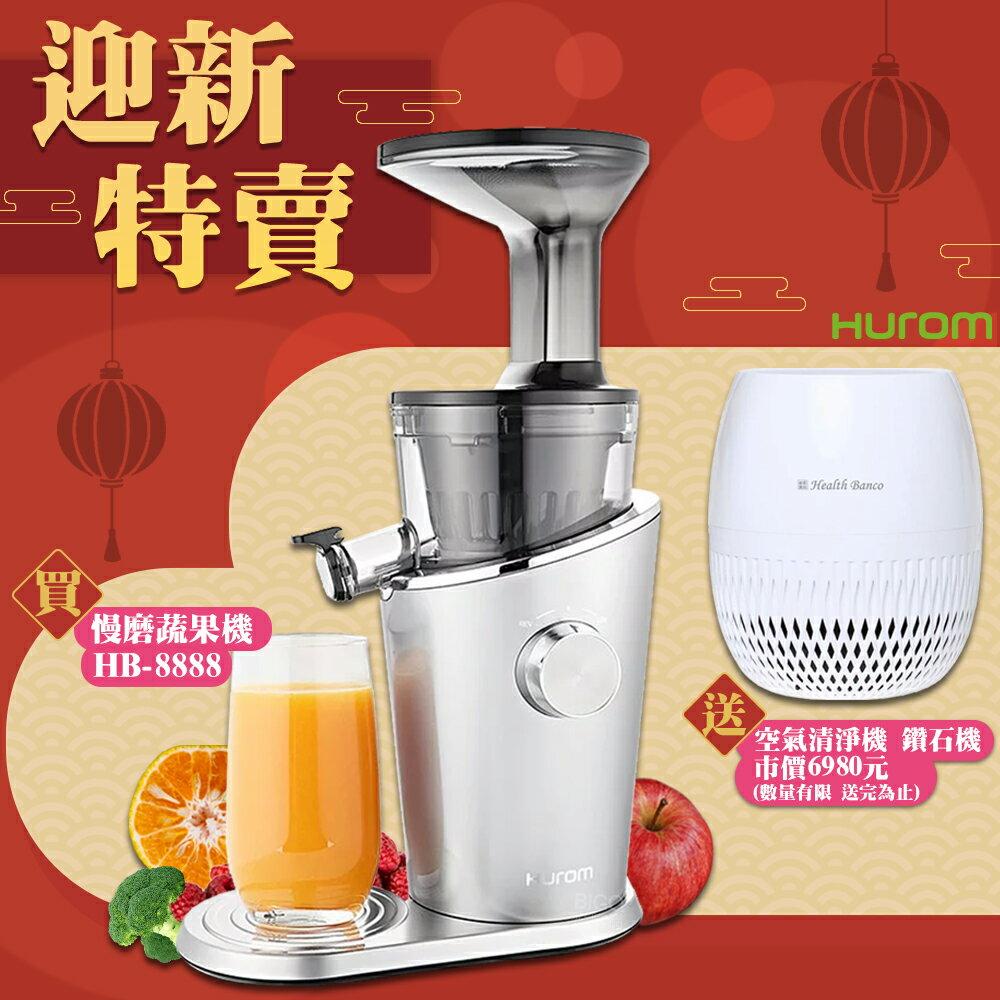 【買一送一】HUROM 慢磨蔬果機 HB-8888 冰淇淋機 果汁機 打汁機 榨汁機 料理機 無網設計 韓國原裝