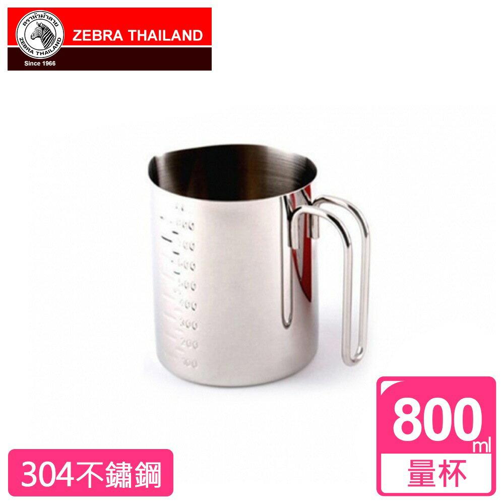 【斑馬ZEBRA】#304不鏽鋼 量杯 800ml 112590