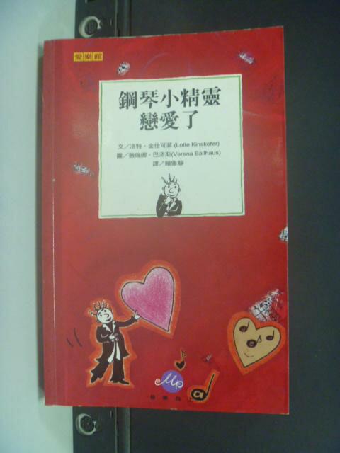 【書寶二手書T4/翻譯小說_KOG】鋼琴小精靈戀愛了_洛特金仕菲