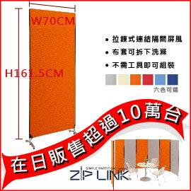 《ZIP LINK》拉鍊連結/可拆洗/辦公室隔間屏風/OA屏風/隔板/屏風展示板-不含腳座(W700mm X D27mm X H1615mm)(ZF-70M)