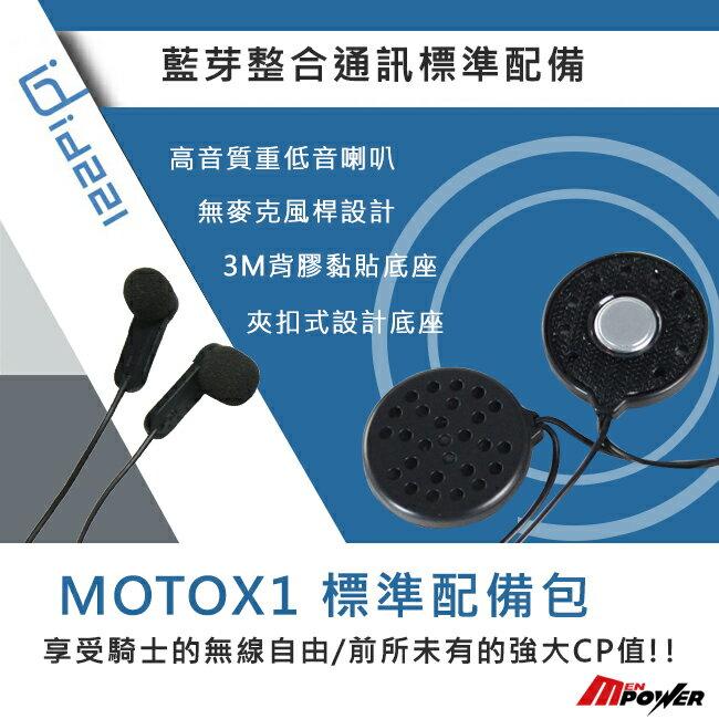 【禾笙科技】免運 id221 MOTO X1 藍芽耳機配件包 無麥克風桿 重低音 黏貼底座 背夾底座 MOTOX1