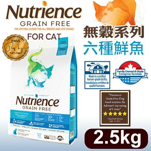 ayumi愛犬生活-寵物精品館:《Nutrience紐崔斯》無穀養生系列貓糧(多種魚)2.5kg貓飼料