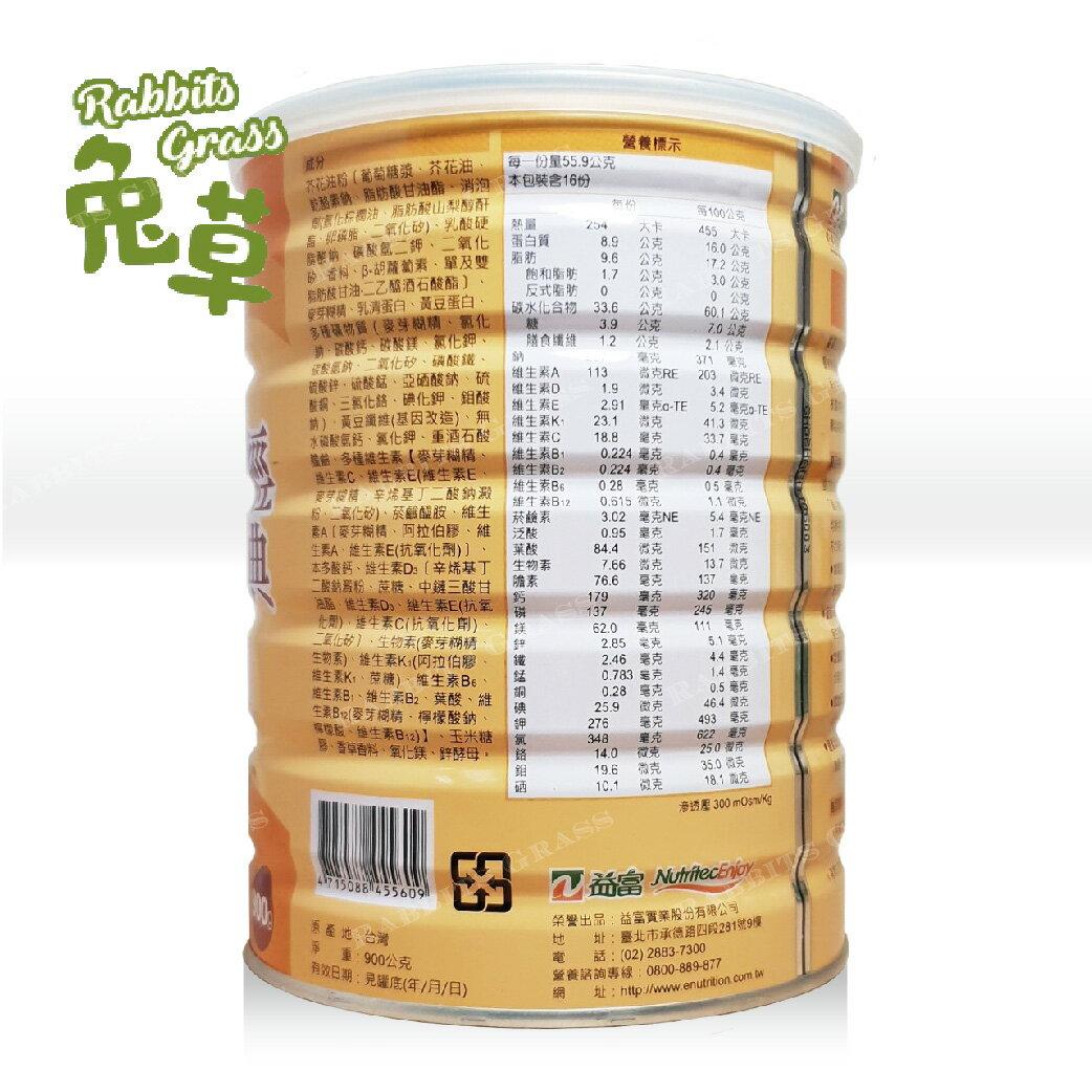 益富 益力壯(經典)營養均衡配方900g/瓶 6罐或12罐
