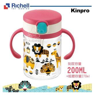 【大成婦嬰】Richell 利其爾 KINPRO 馬戲團 吸管水杯 200ML(21211) 限定 學習杯、喝水杯
