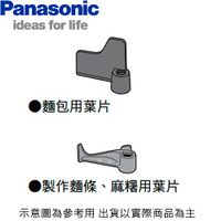 Panasonic 國際牌商品推薦Panasonic 國際 BMS105T 製麵包機 攪拌葉片 (大) 麵包用葉片