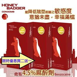 蜜歡家族HONEYBADGER保險套 - 愛棒- 6入裝 買二送一共三盒