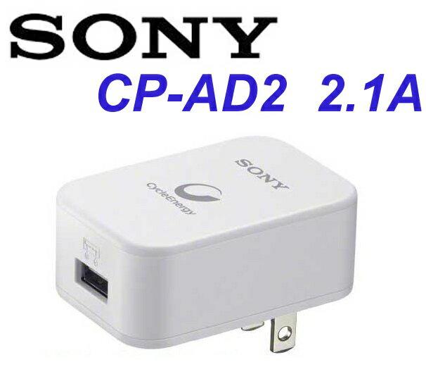 【公司貨】SONY CP-AD2 2.1A 快速旅充組 附micro USB充電傳輸線