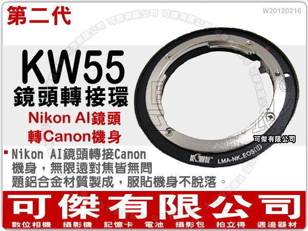 KW55 第二代 鏡頭轉接環【Nikon AI 鏡頭 轉 Canon 機身】
