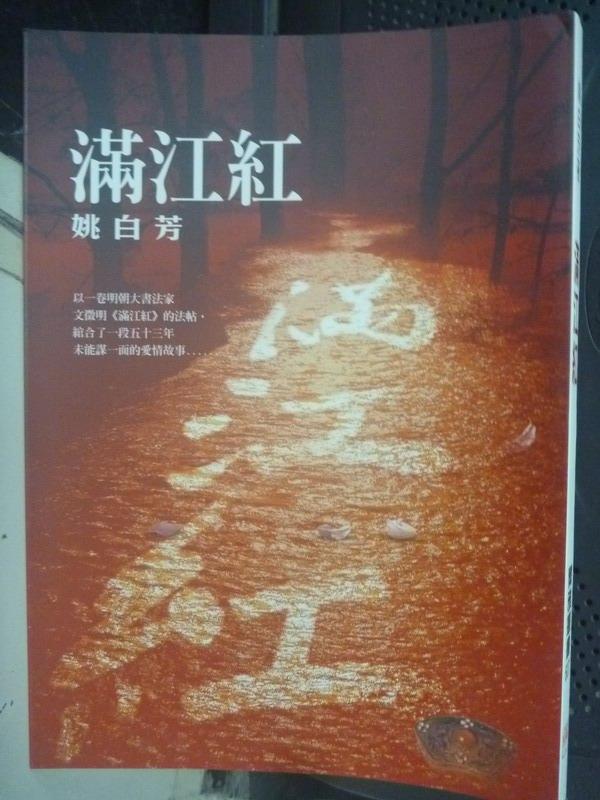 【書寶二手書T8/短篇_IGR】滿江紅_姚白芳