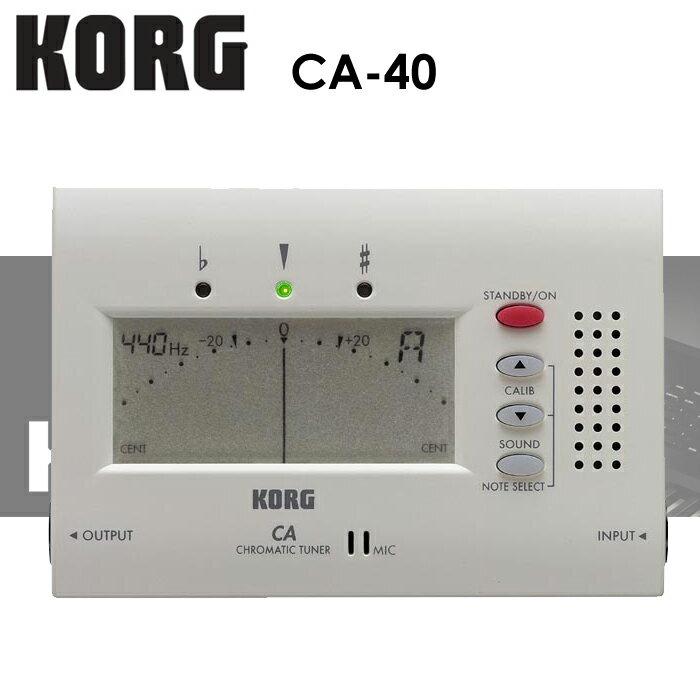 【非凡樂器】KORG CA-40調音器(CA30後繼機種)調音靈敏 CA1進階版【公司貨】