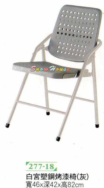 ╭☆雪之屋居家生活館☆╯P303-07 白宮塑鋼烤漆椅/休閒椅/折疊椅(灰色)