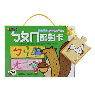 風車童書 FOOD超人基礎學習~ㄅㄆㄇ配對卡