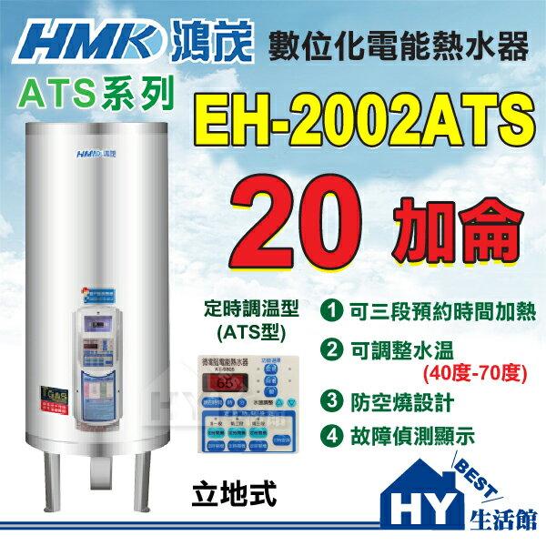 《鴻茂》 ATS系列 數位化 定時調溫型 電能熱水器 20加侖 EH-2002ATS 立地式【不含安裝、區域限制】《HY生活館》水電材料專賣