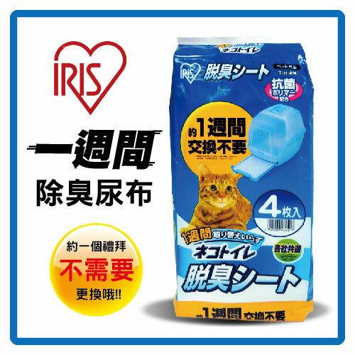 【力奇】IRIS-貓用一週間除臭尿片/尿布(43x29cm)4入-TIH-4M-160元>可超取(H092D03)