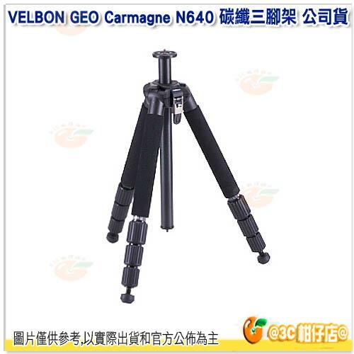 免運 可分期 VELBON GEO Carmagne N640 碳纖三腳架 立福公司貨 四段 承重4kg 碳纖腳架