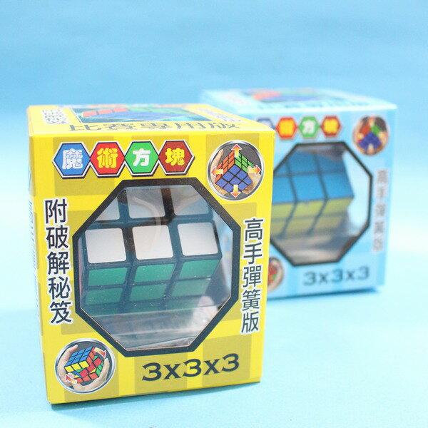 魔術方塊 3x3x3 比賽級魔術方塊(黑底.盒入)/一個入{促100} 5.7cmx 5.7cm