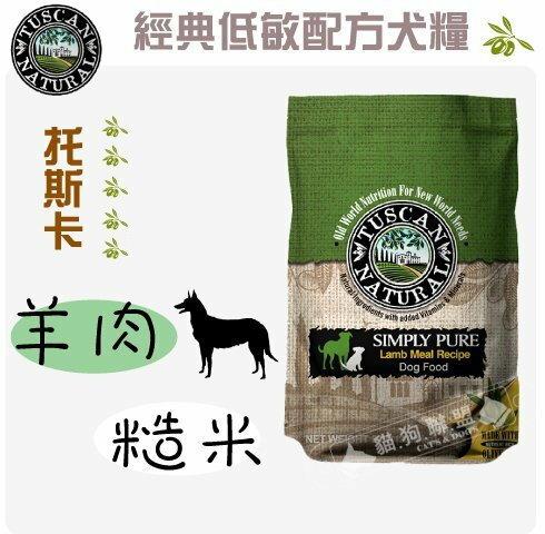 Tuscan Natural托斯卡〔經典低敏犬糧,羊肉+糙米,5磅〕