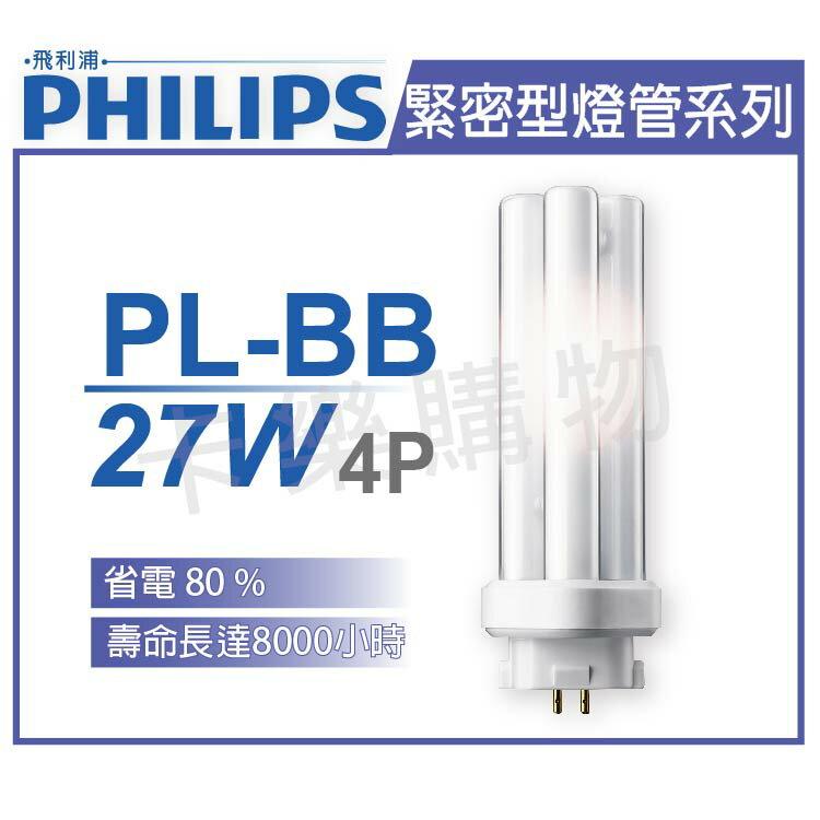 PHILIPS飛利浦 PL-BB 27W 827 4P 緊密型燈管  PH170080