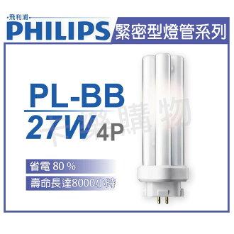 PHILIPS飛利浦 PL-BB 27W 865 4P 緊密型燈管  PH170081