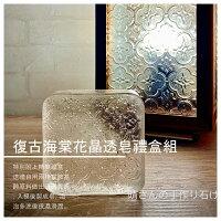 婚禮小物推薦到【晴之手作】復古海棠花晶透皂禮盒組