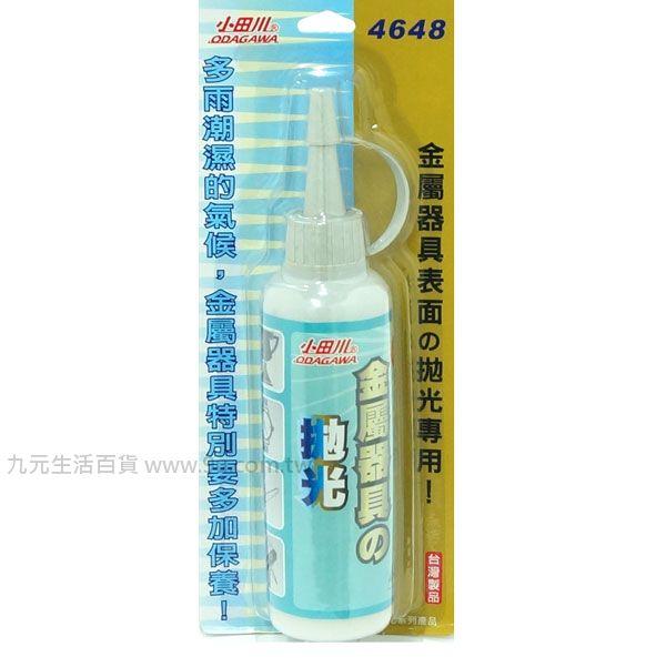【九元生活百貨】4648金屬器具拋光劑 保養上光