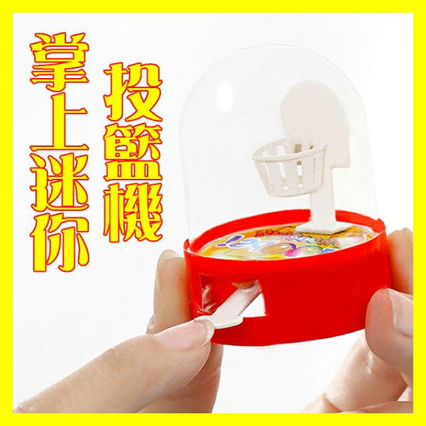 【aifelife】掌上迷你投籃機舒壓小物親子兒童娛樂桌上遊戲小物手指彈射籃球親子玩樂投籃機贈品禮品