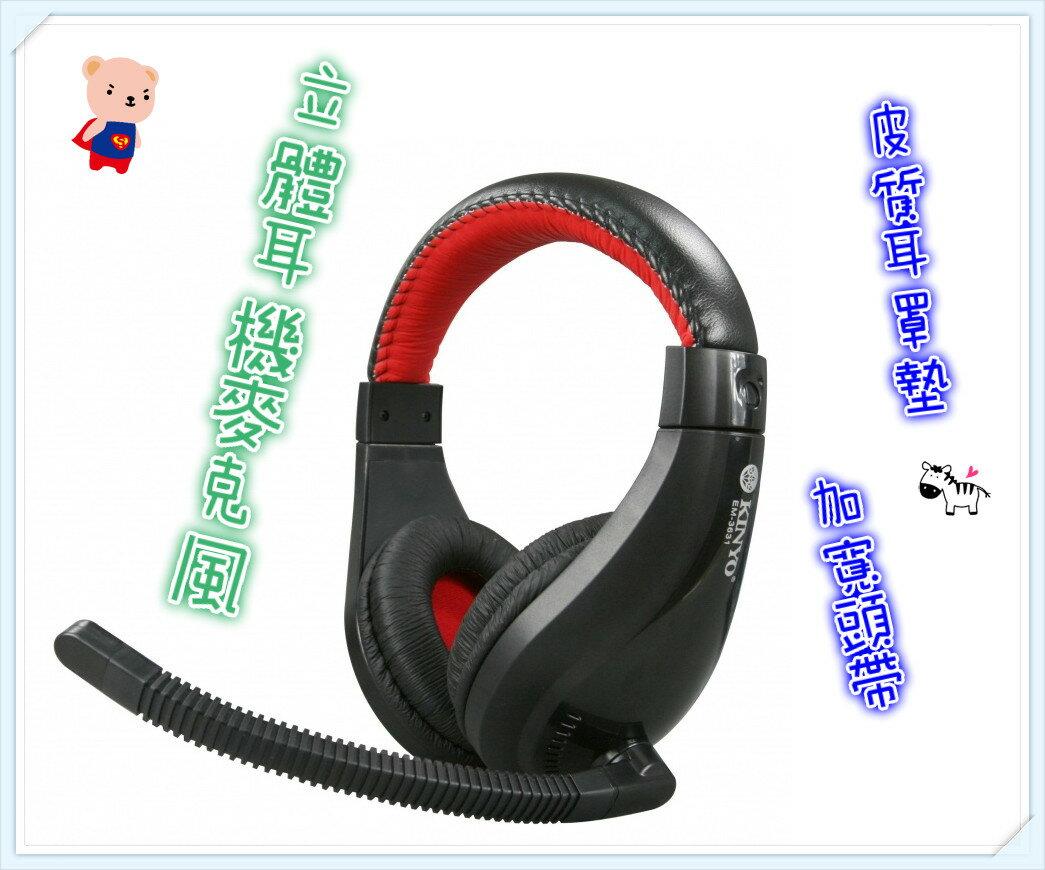 ❤含發票❤【KINYO-立體聲耳機麥克風】❤電腦/平板/手機/筆電/音樂/耳機/麥克風/視訊/電玩/聊天/通訊❤