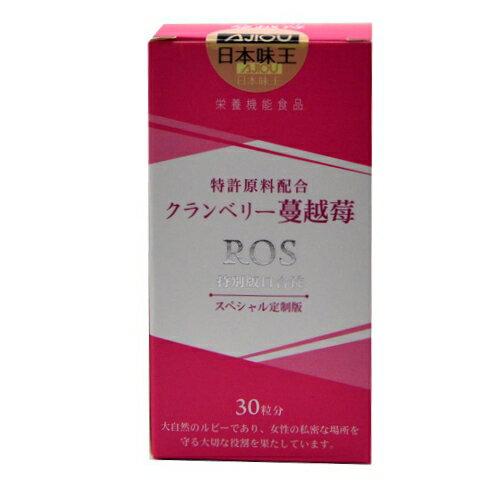 【小資屋】日本味王蔓越莓ROS特別版口含錠 (30粒/盒,1080mg/粒)