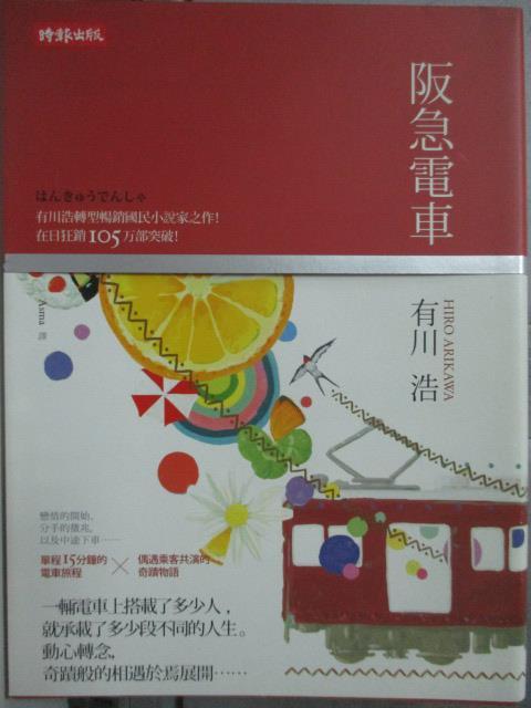 【書寶二手書T2/翻譯小說_OQT】阪急電車_有川浩