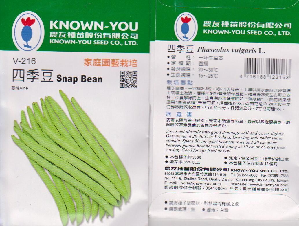 【尋花趣】農友種苗 四季豆 蔬菜種子 每包約30粒 保證新鮮種子