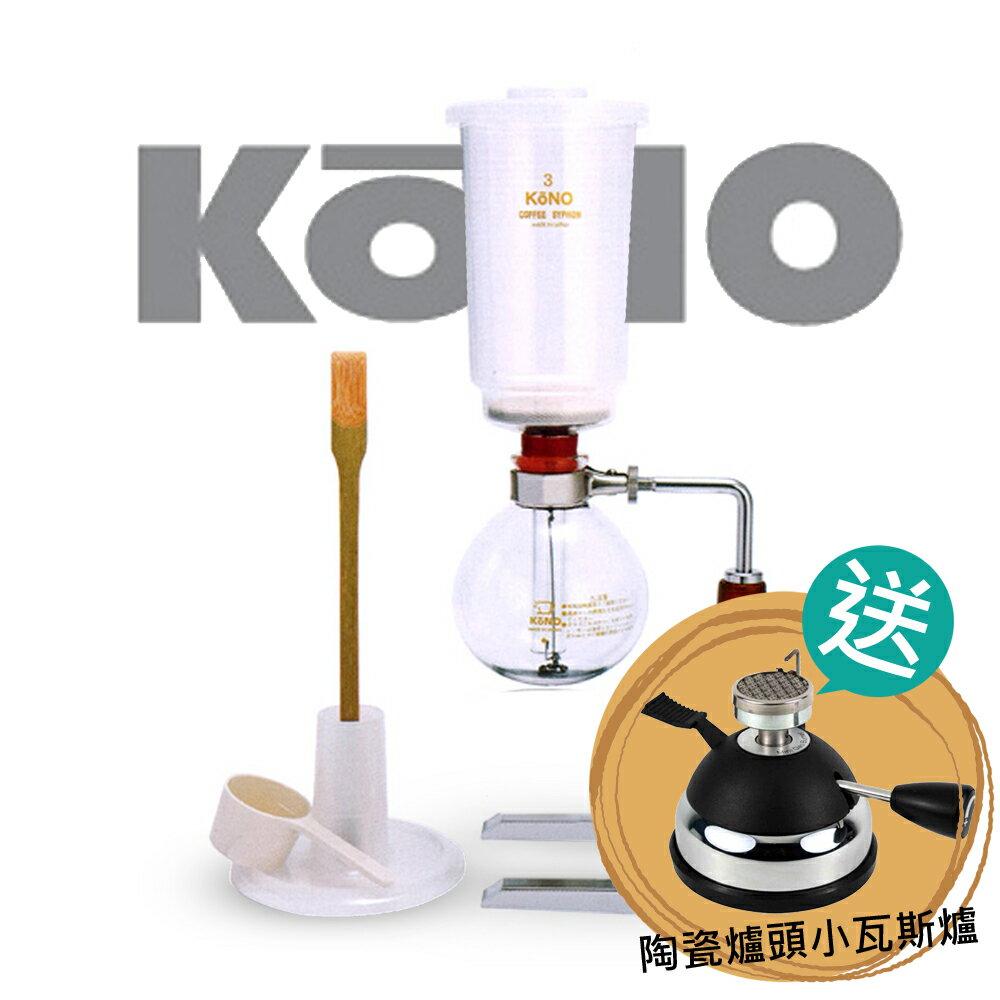 【日本】KONO Syphon 虹吸式咖啡壺(3人用) - 送*陶瓷小瓦斯爐