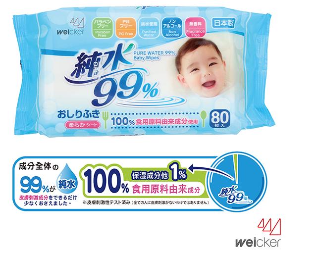 【淘氣寶寶】日本製純水99%日本製濕紙巾【80張(1包)*3包】