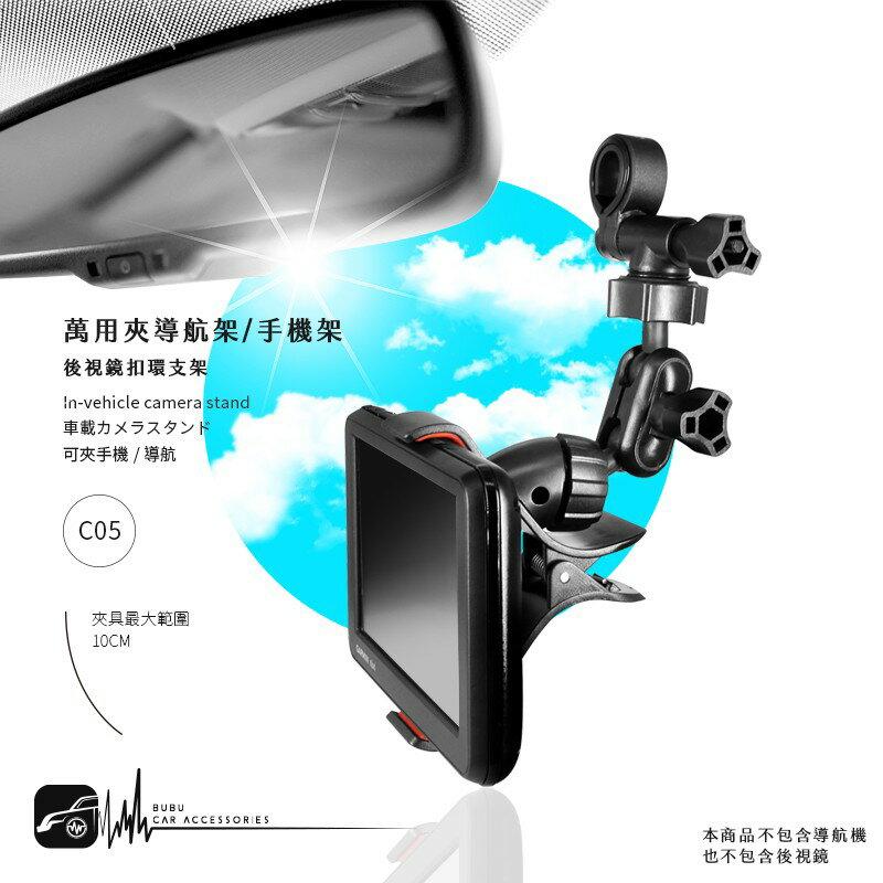 C05【後視鏡扣環式鴨夾導航架.手機架】 可360度旋轉調整 Garmin Trywin papago|BuBu車用品