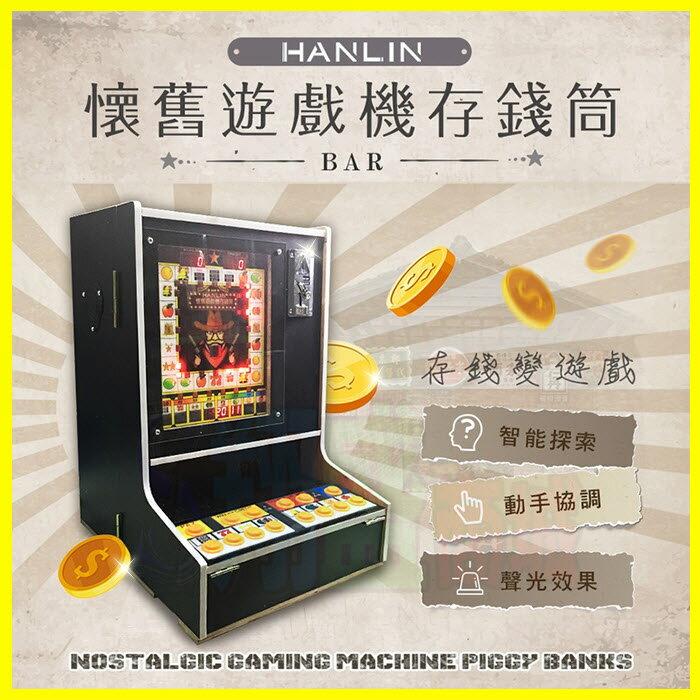 翔盛商城 HANLIN-BAR 懷舊遊戲機存錢筒 小瑪莉遊戲機台 儲蓄麻仔台 彈珠檯儲錢箱