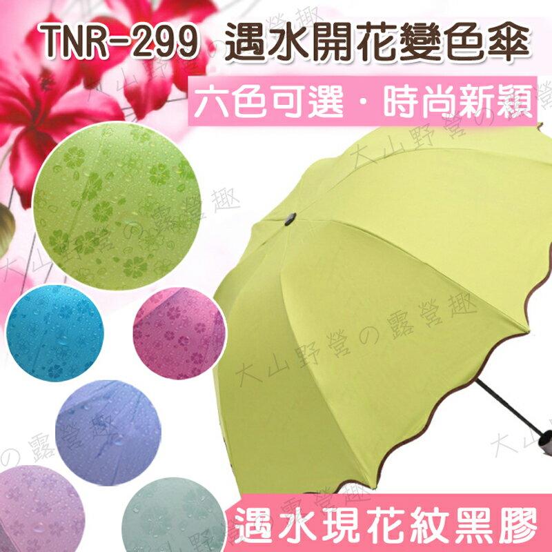 ~露營趣~中和安坑工廠直營 TNR~299 遇水開花變色傘 黑膠抗UV晴雨傘 陽傘 摺疊傘