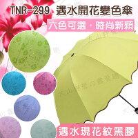 摺疊雨傘推薦到【露營趣】中和安坑工廠直營 TNR-299 遇水開花變色傘 黑膠抗UV晴雨傘 陽傘 摺疊傘 輕便傘 三折傘就在露營趣推薦摺疊雨傘