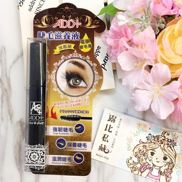 台灣製 ADD+睫毛滋養液 13g