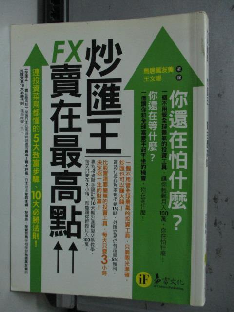 【書寶二手書T1/投資_LPK】炒匯王-賣在最高點_鳥居萬友美