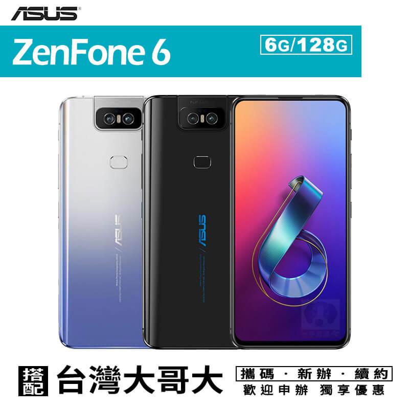 ASUS ZenFone 6 ZS630KL 6G/128G 翻轉鏡頭 攜碼台灣大哥大4G上網月租方案 0利率 免運費
