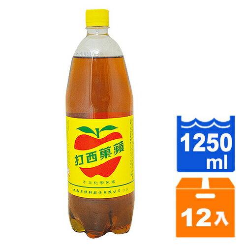 【免運直送】蘋果西打1250ml(12瓶箱)【合迷雅好物商城】