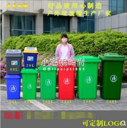 垃圾箱 240升塑料戶外垃圾桶大號120L100L加厚小區環衛室外腳踏果皮箱