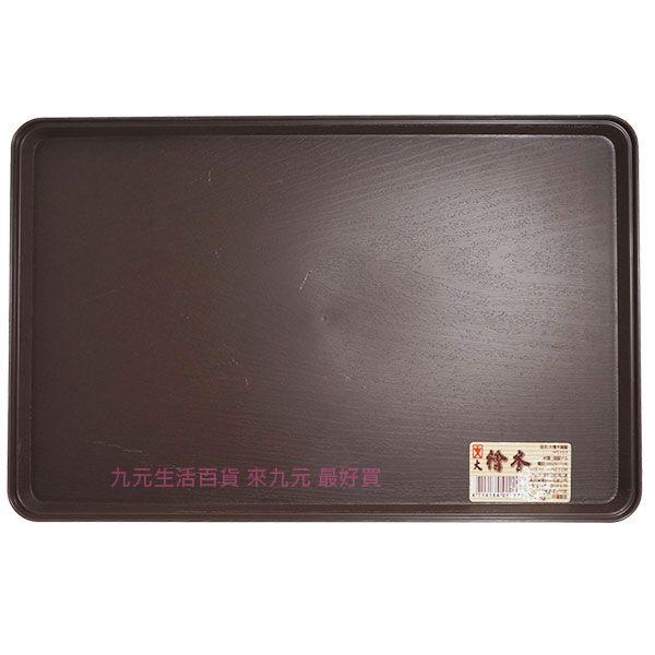 【九元生活百貨】大檜木端盤 塑膠托盤 長方托盤