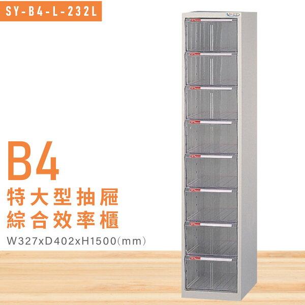MIT台灣製造【大富】SY-B4-L-232L特大型抽屜綜合效率櫃收納櫃文件櫃公文櫃資料櫃置物櫃收納置物櫃